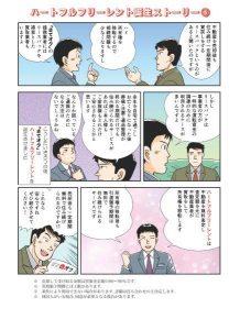マンガ3,4_ページ_1